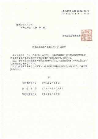 環境省から『土壌汚染対策法に基づく指定調査機関』の指定を受けました。