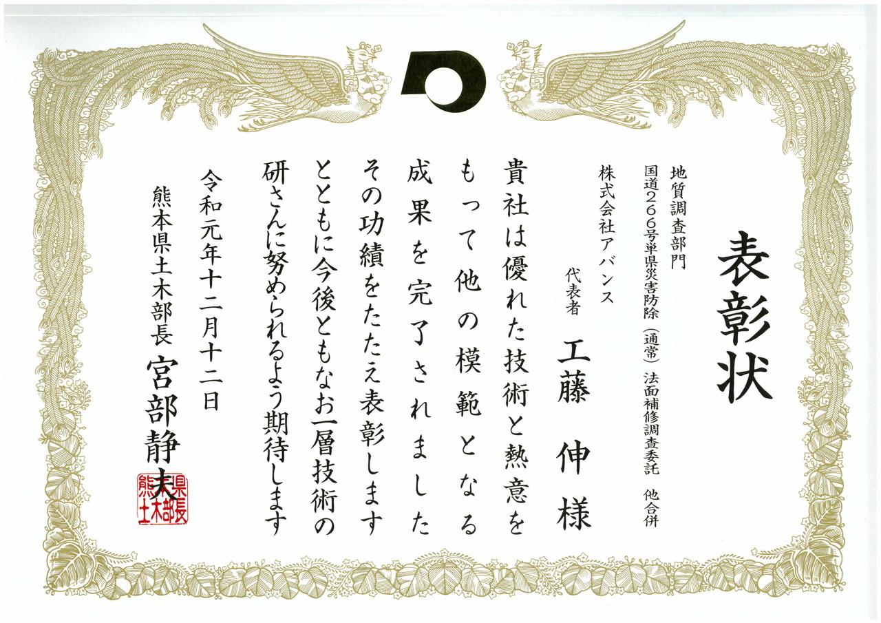 熊本県優良業者表彰