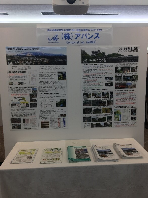 地盤工学会九州支部70周年記念