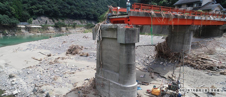 熊本令和2年7月豪雨災害(深見橋)