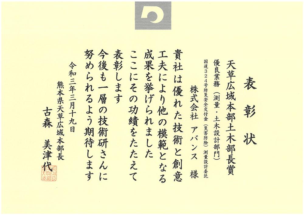 熊本県天草広域本部土木部長表彰(優良業務:測量・土木設計部門)